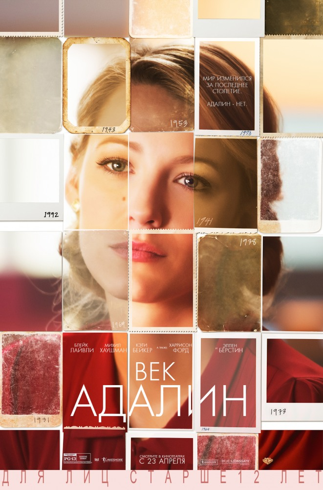 «Век Адалин» (The Age of Adaline)