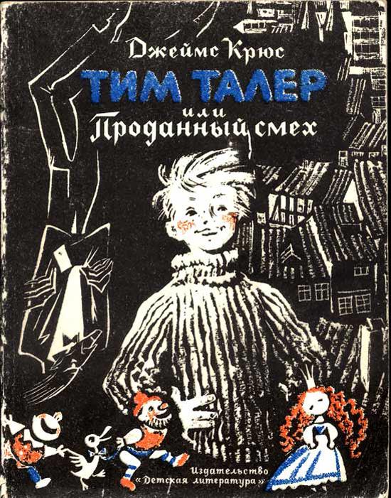 «Тим Талер, или Проданный смех»