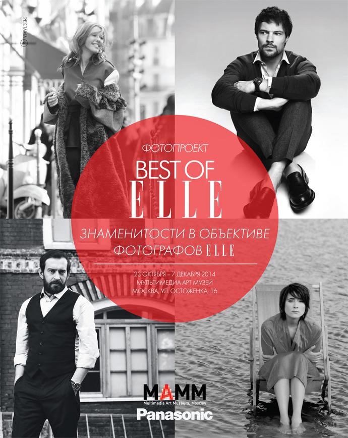 Фотопроект «Best of ELLE»
