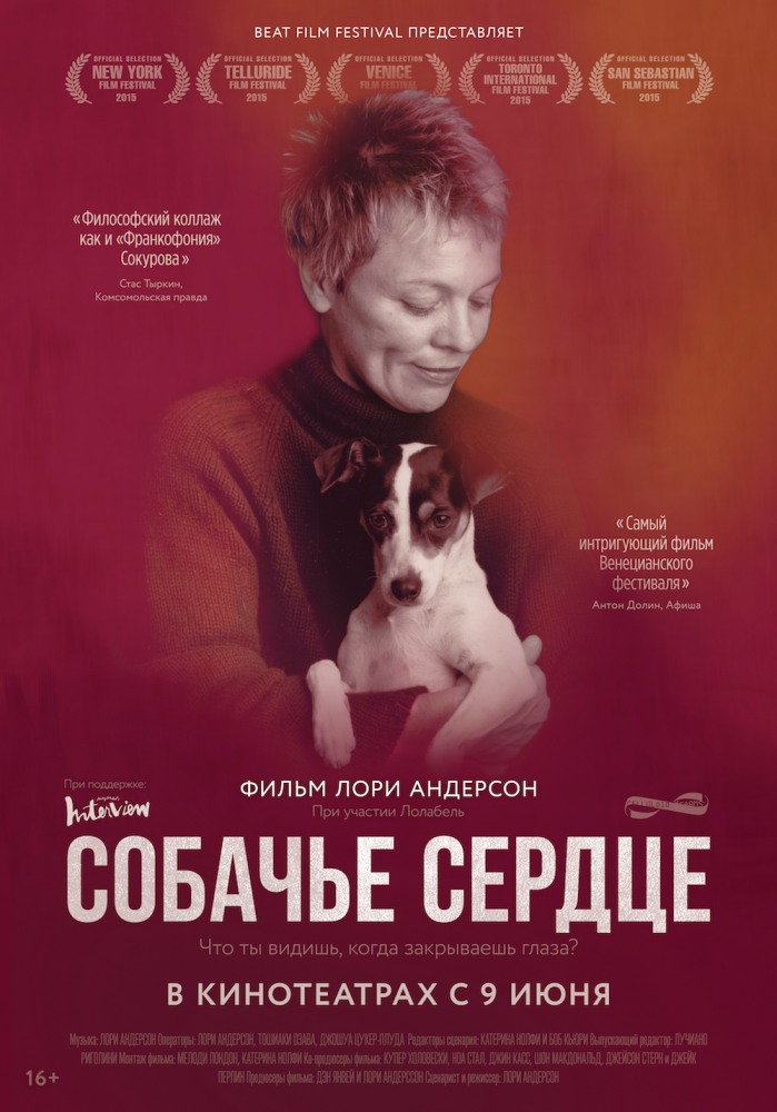 «Собачье сердце» (Heart of a Dog)