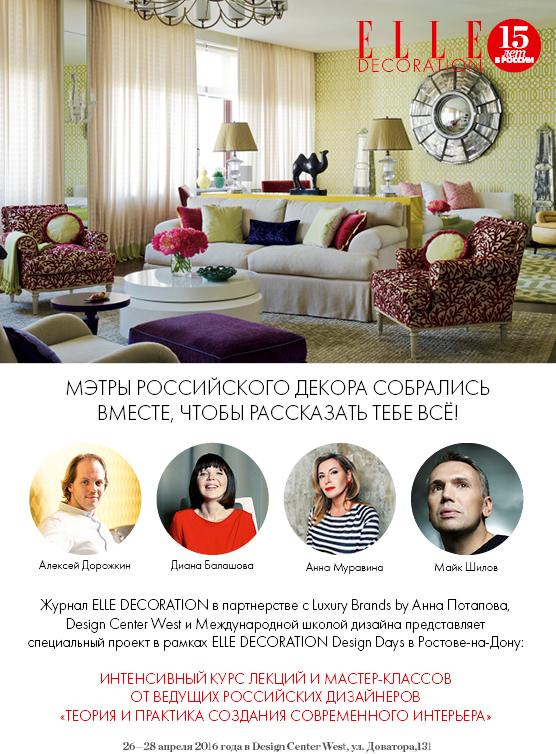 ELLE DECORATION DESIGN DAYS в Ростове-на-Дону