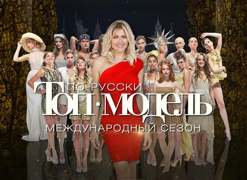 «Топ-модель по-русски»