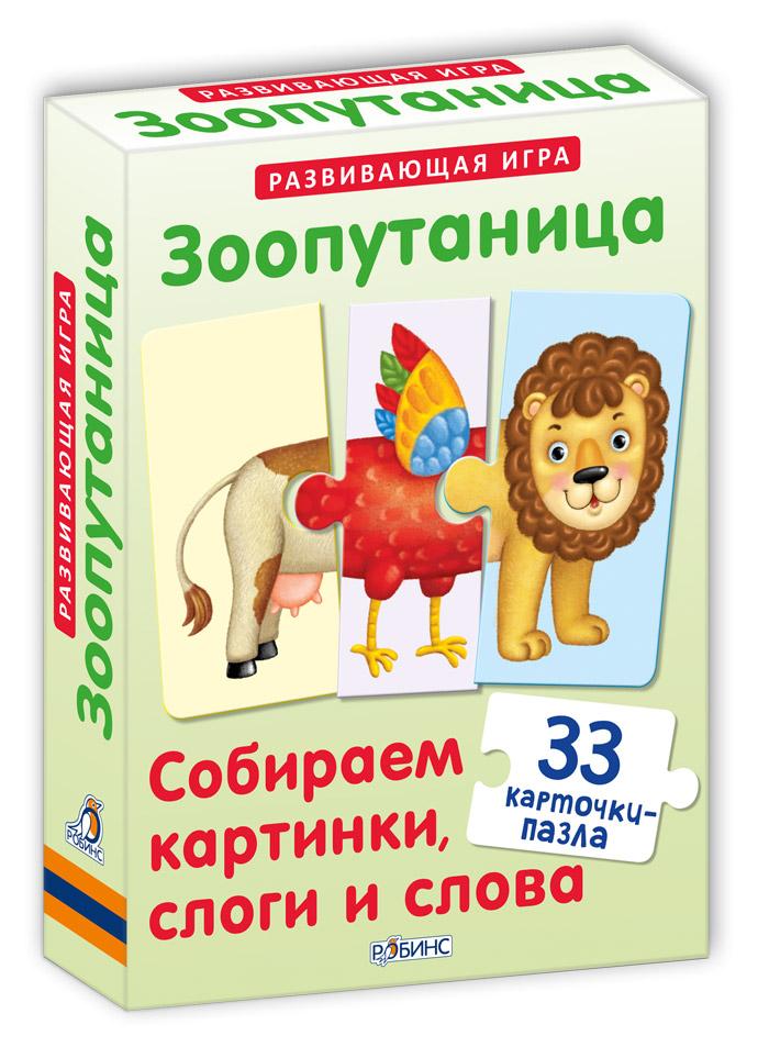 Карточки-пазлы «Зоопутаница»
