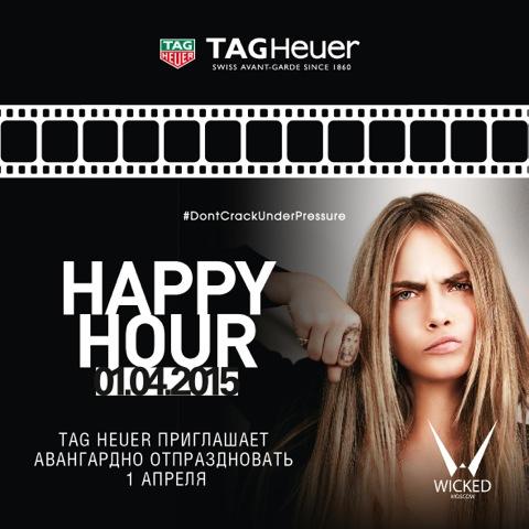 Бренд TAG Heuer приглашает гостей на Happy Hour