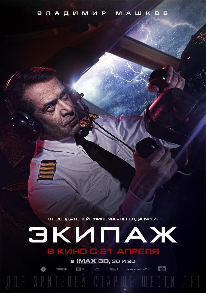 история летчика смотреть онлайн