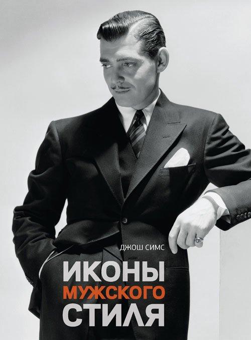 """""""Иконы мужского стиля"""""""