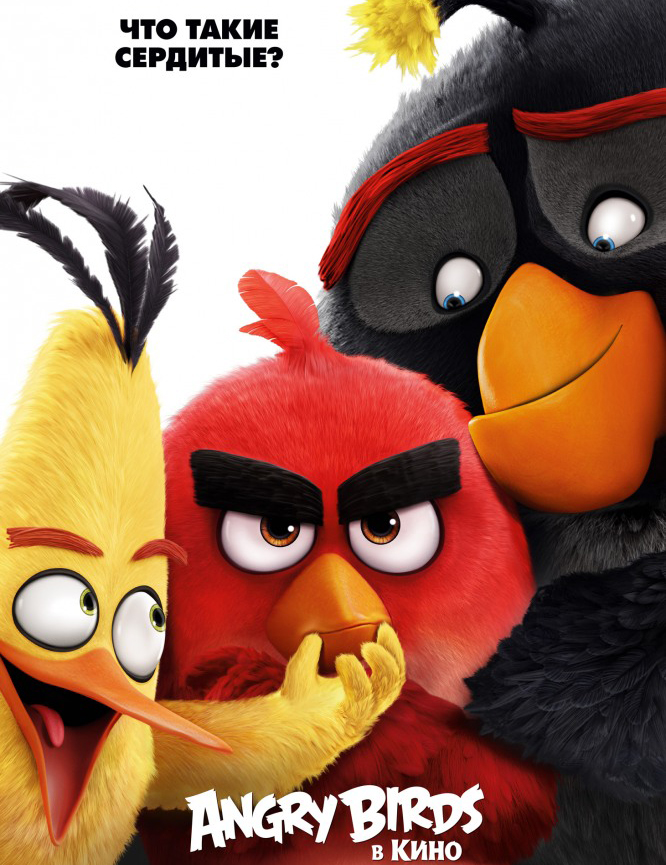 «Angry Birds в кино» (The Angry Birds Movie)