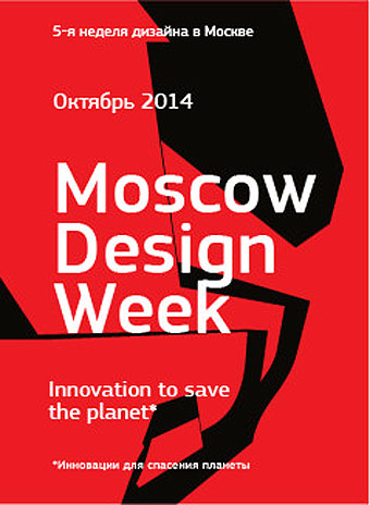 Moscow Design Week 2014, Московская неделя дизайна