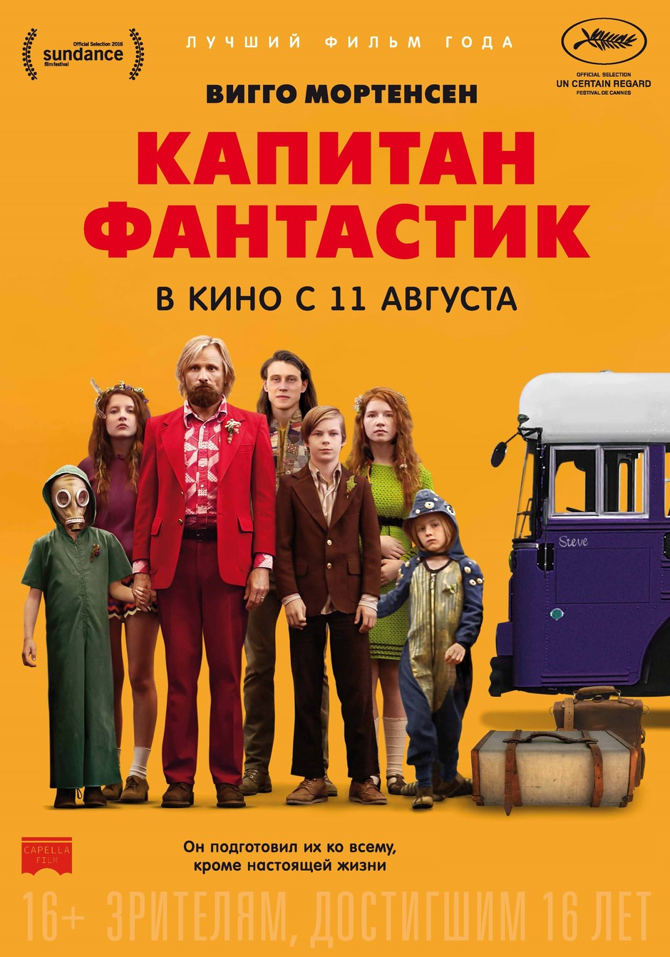 «Капитан Фантастик» (Captain Fantastic)