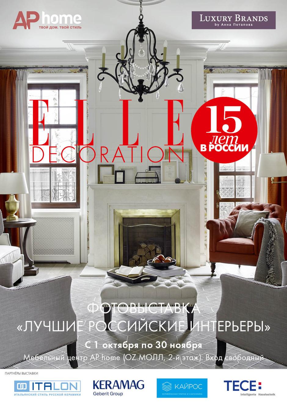 Фотоотчет с ELLE DECORATION Design Days в Ростове-на-Дону, прошедшего 25-28 апреля.