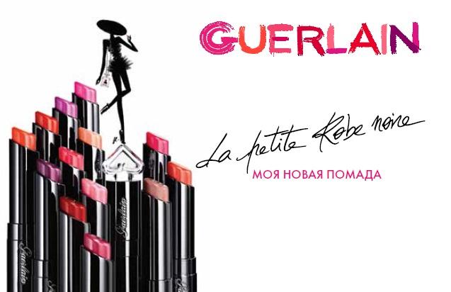 Французский поцелуй: Guerlain представит коллекцию помад