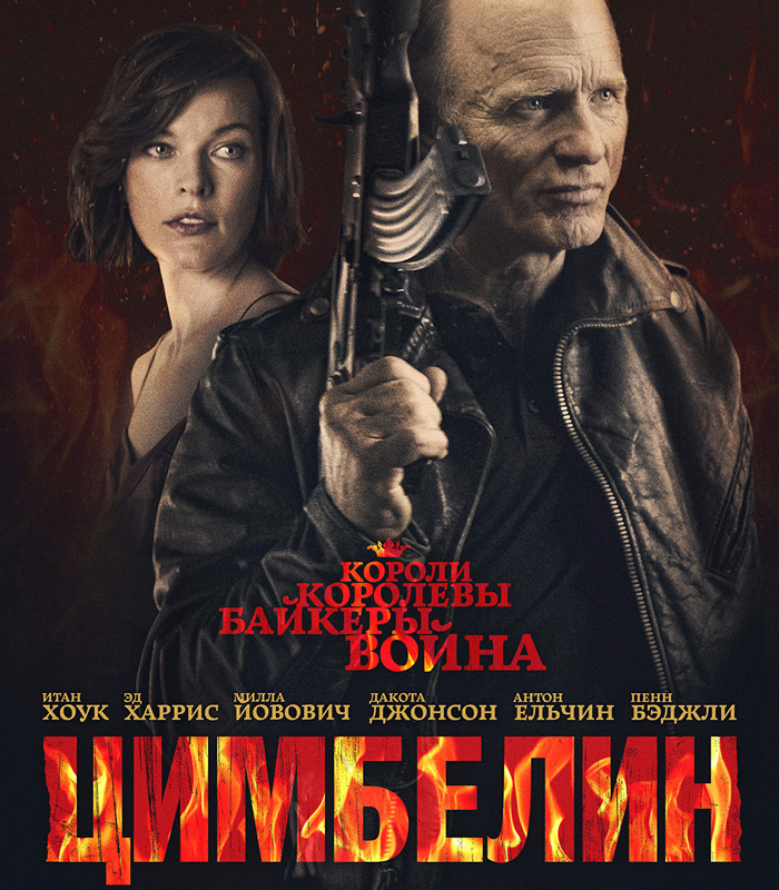«Цимбелин» премьеры фильмов в марте 2015