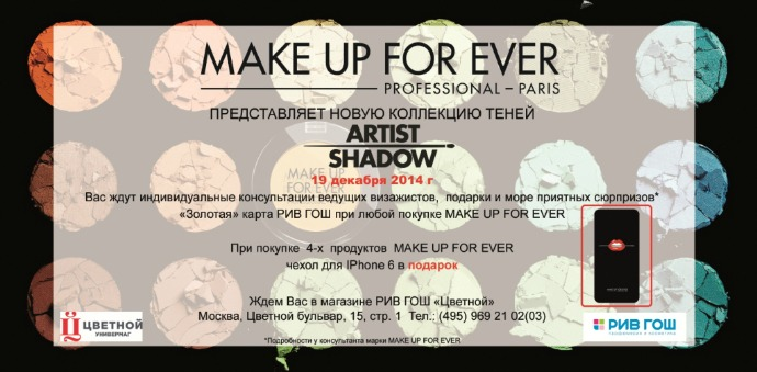 make up for ever дарит подарки