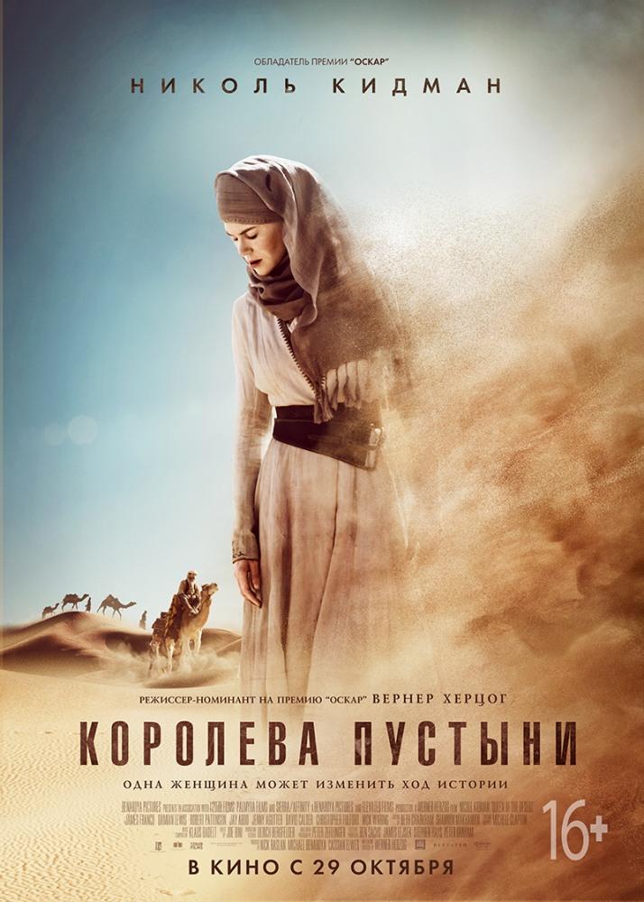 «Королева пустыни» (Queen of the Desert)