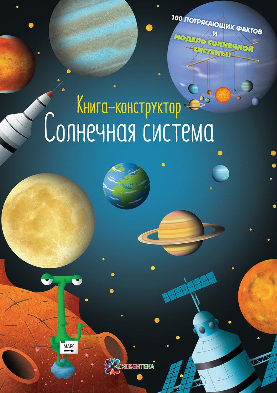 Книга-конструктор «Солнечная система»