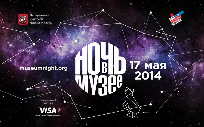 ночь музеев 2014 москва расписание ночь музеев 2014 в Москве
