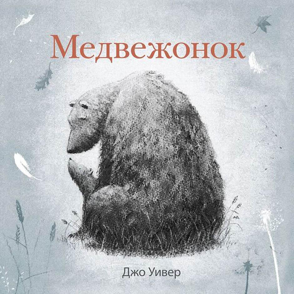 Джо (Джоанна) Уивер «Медвежонок»