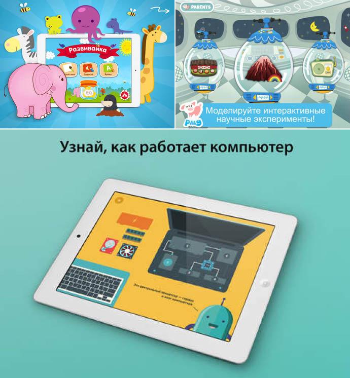 Приложения Apple