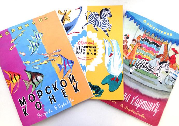 О. Высотская Три книги с ил. В. Дувидова