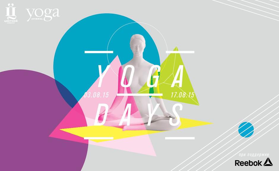 keep calm and do yoga: yoga days в «цветном»