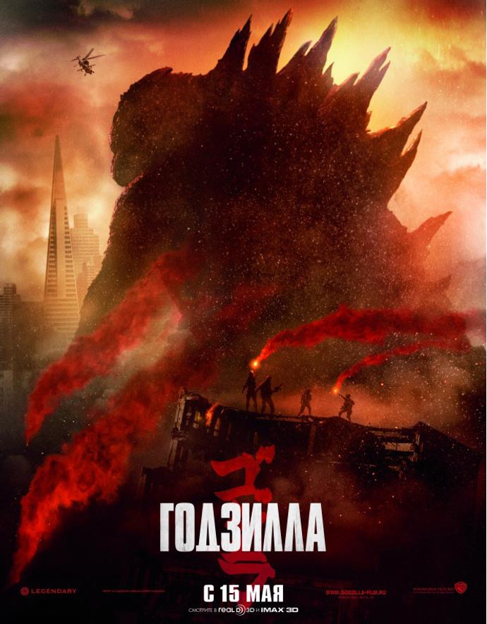 «Годзилла» (Godzilla)