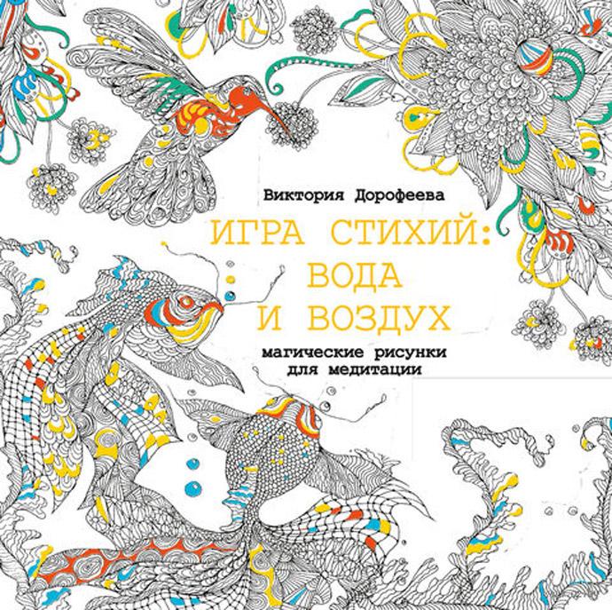 Виктория Дорофеева «Игра стихий и воздуха»