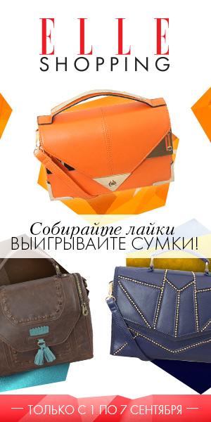 ЕLLE Shopping объявляет о старте конкурса в Facebook