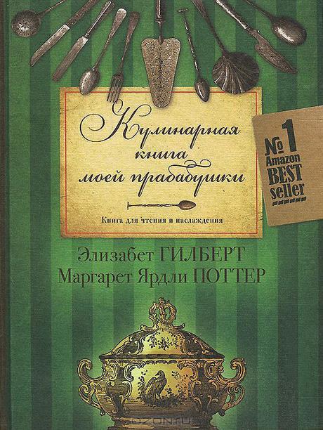 Элизабет Гилберт «Кулинарная книга моей прабабушки. Книга для чтения и наслаждения»
