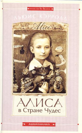 «Алиса в стране чудес»