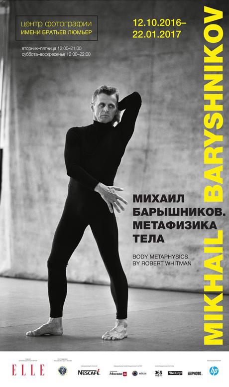 «Михаил Барышников. Метафизика тела»