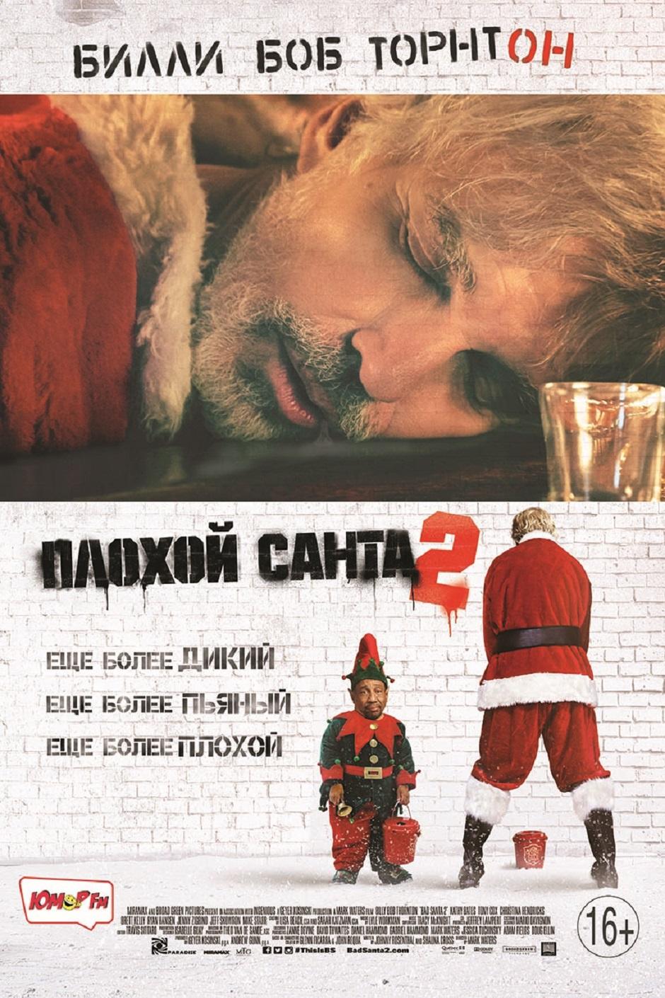 «Плохой Санта 2» (Bad Santa 2)