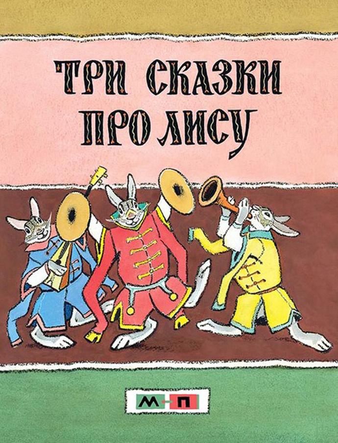 Алексей Толстой «Три сказки про лису»
