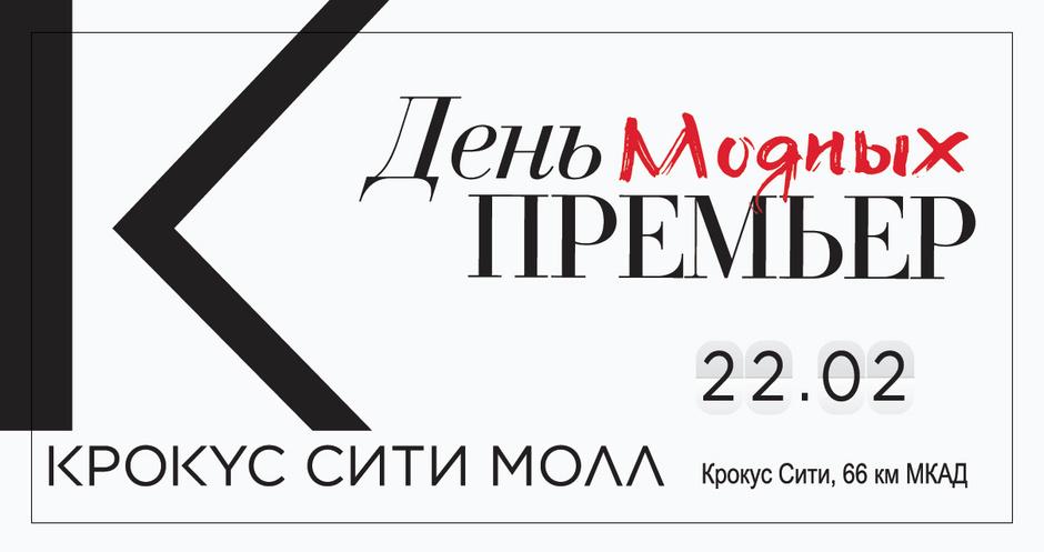 День модных премьер в «Крокус Сити Молле»