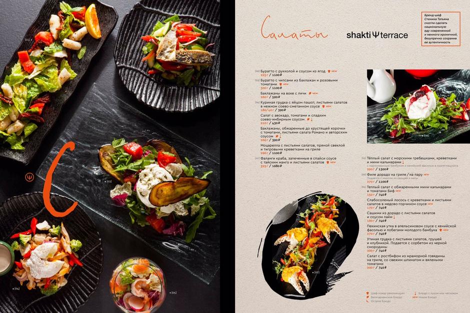 Открытие летней веранды ресторана Shakti Terrace