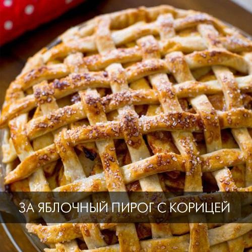 За яблочный пирог с корицей