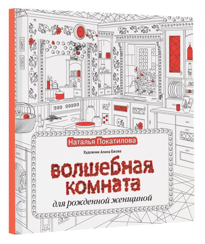 """Н. Покатилова, А. Ежова """"Волшебная комната"""""""