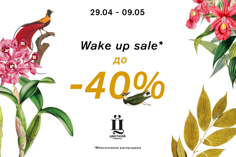В «Цветном» началась Wake up Sale