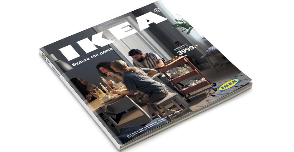 Новый каталог ИКЕА 2017