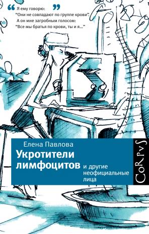 Елена Павлова «Укротители лимфоцитов»
