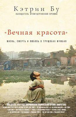 """""""Вечная красота. Жизнь, смерть и любовь в трущобах Мумбая"""" Кэтрин Бу"""