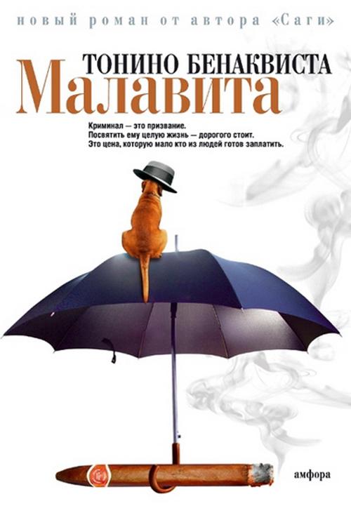 Тонино Бенаквиста, «Малавита»
