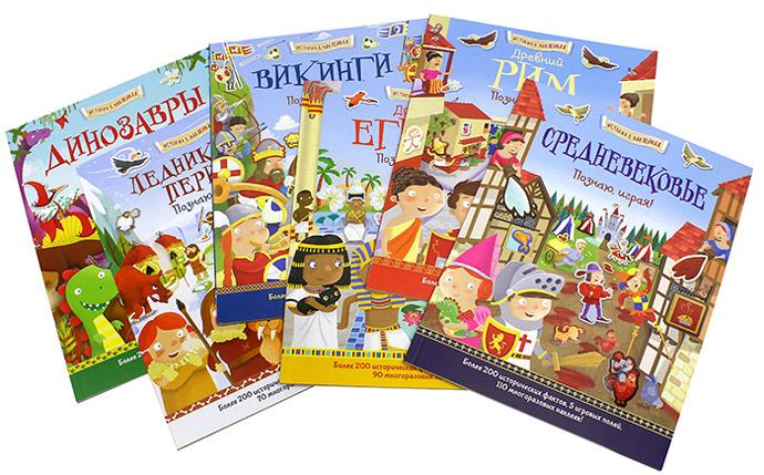 Серия книг «История в наклейках»