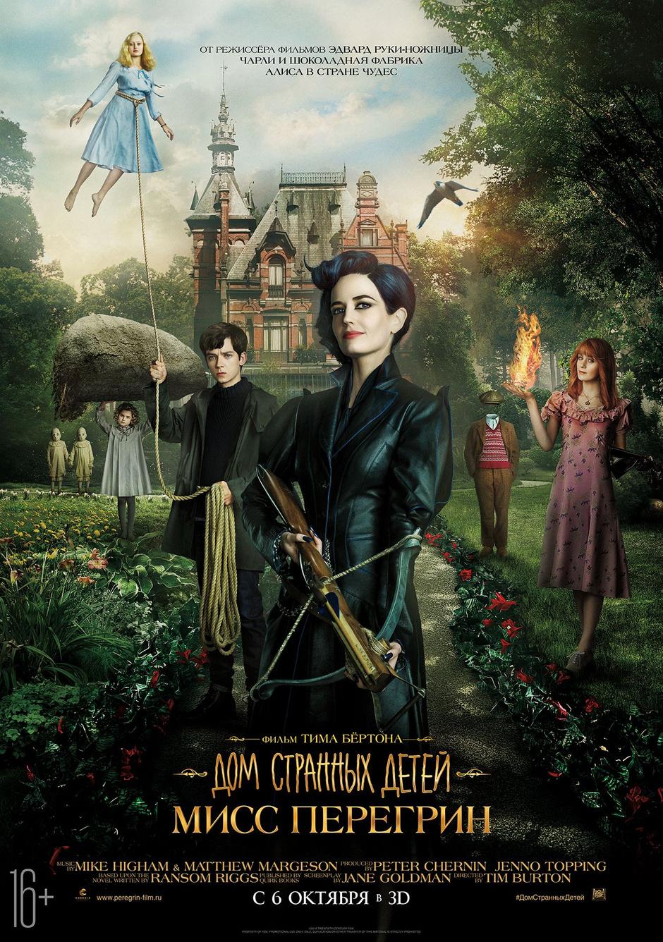 «Дом странных детей Мисс Перегрин» (Miss Peregrine's Home for Peculiar Children)