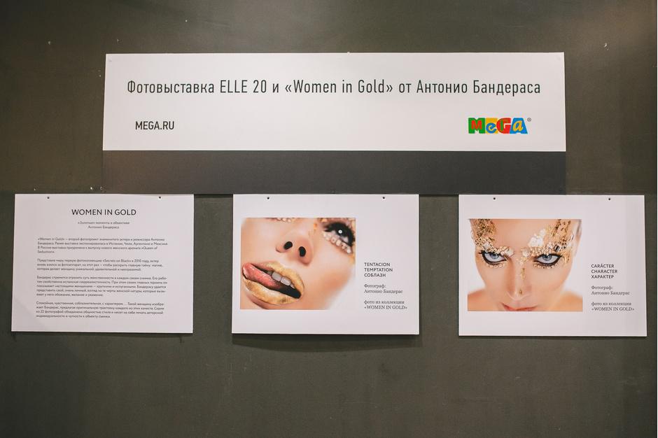 Фотовыставка ELLE 20 и «Women in Gold» от Антонио Бандераса в Самаре