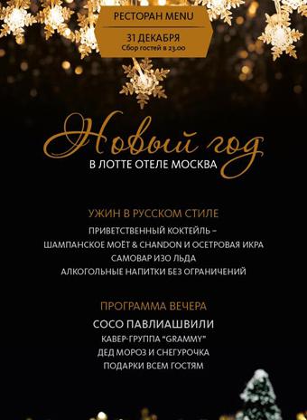 Лотте Отель Москва приглашает отпраздновать Новый год