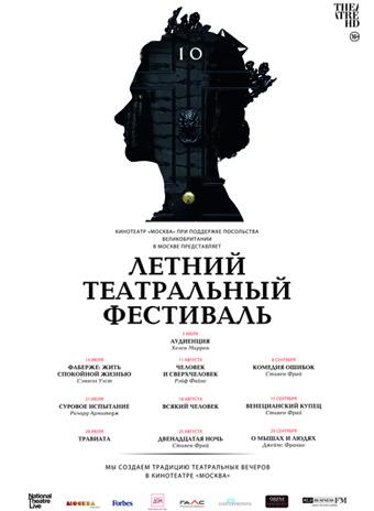 Легендарные спектакли на экране кинотеатра «Москва»