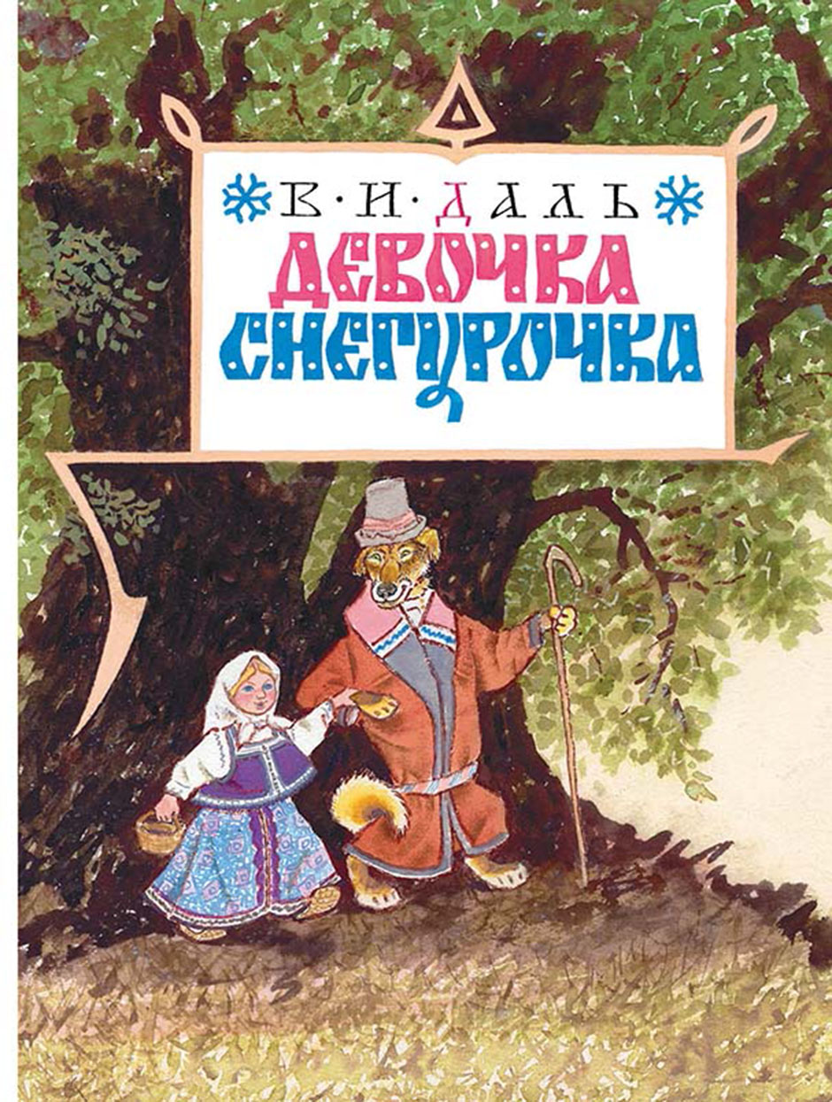 Владимир Даль «Девочка снегурочка»
