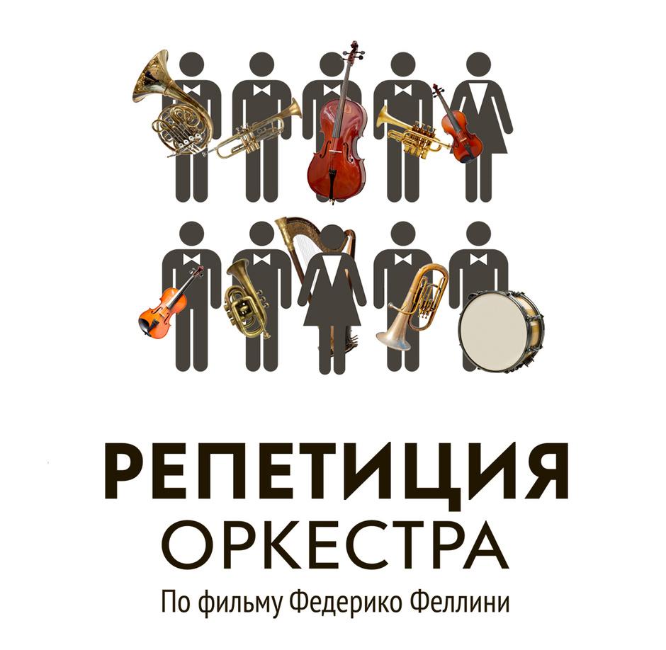 «Репетиция оркестра»