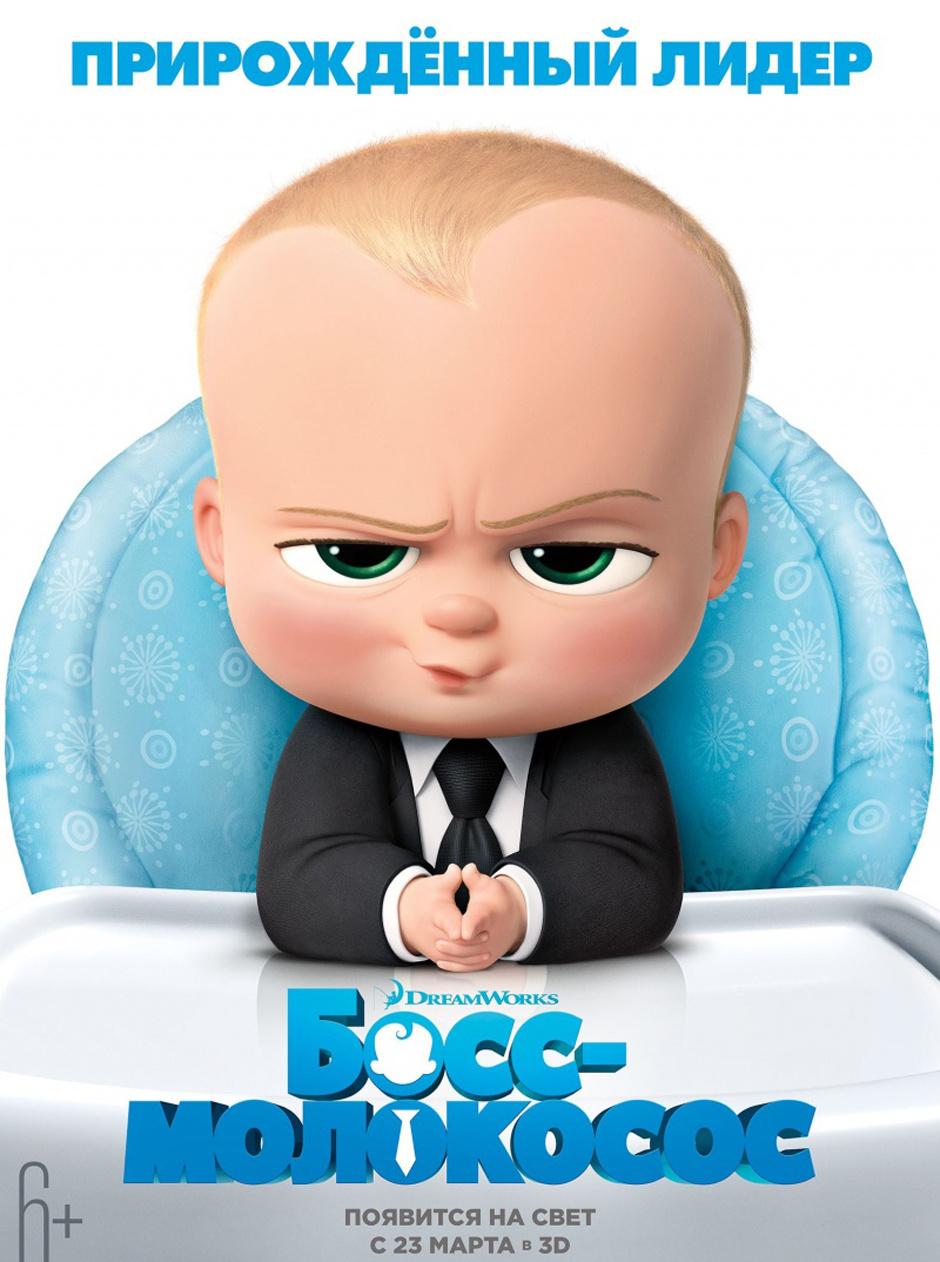 «Босс-молокосос», (The Boss Baby)
