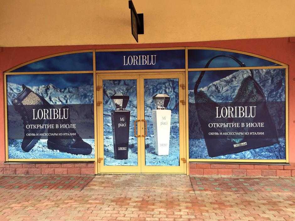 Во Vnukovo Outlet Village появится первый магазин Loriblu